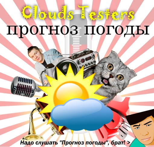 Clouds Testers RadioShow Clear 109 FM